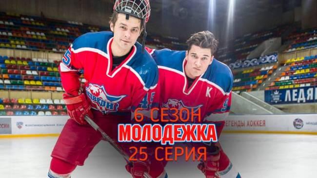 molodezhka-6-season-25-seria-og-728x410.jpg