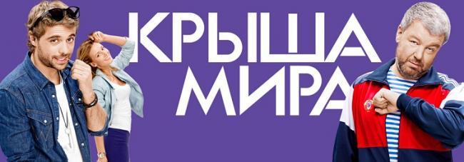 Krisha-mira-3-sezon.jpg