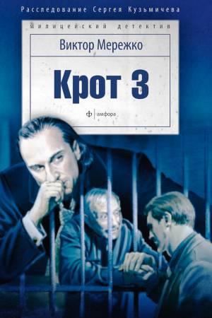 1589382363_krot-3-sezon.jpg