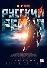 1588442765_russkij-rejd-film-2020.jpg