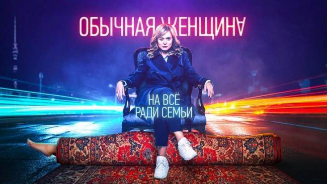 obychnaya-jenshchina-poster-728x410.jpg