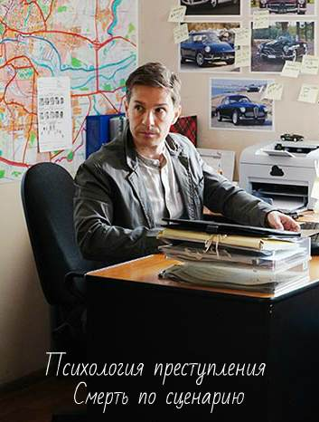 1606128418_psihologija-prestuplenija-smert-po-scenariju-film-2020-tvc.jpg