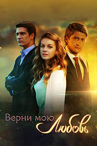 verni-moyu-lyubov-poster.jpg