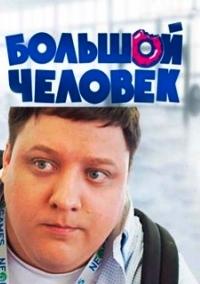 1588065557_bolshoj-chelovek-serial-2020.jpg