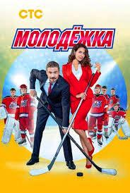 1589012606_molodezhka-8-sezon.jpg