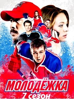 1588603262_molodezhka-7-sezon.jpg