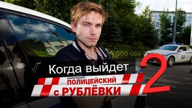 policejskij-s-rublevki-2-sezon-data-vuhoda-755.jpg