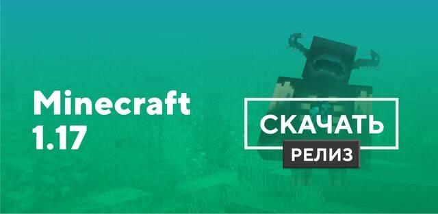 minecraft-beta-version-1-17.jpg