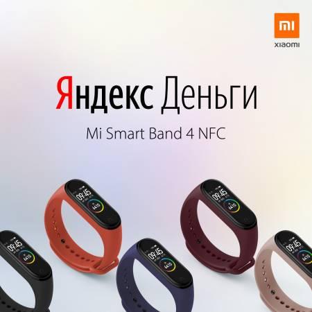 mi-band-4-nfc-yandex.jpg