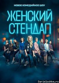 zhenskiy-stendap_serialochka_411.jpg