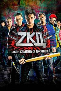 zkd-poster.jpg