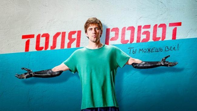 tolya-robot-poster-728x410.jpg