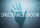 Bitva-ekstrasensov-21-sezon.jpg