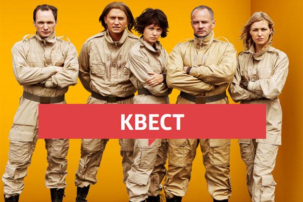 Kvest-1-sezon.jpeg