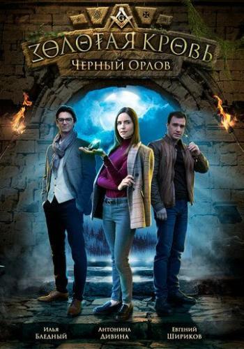 1614370675-zolotaya-krov-chernyy-orlov.jpg