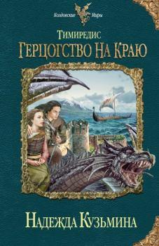 Книга - Герцогство на краю. Надежда Михайловна Кузьмина - читать в ЛитВек