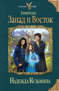 Книга - Запад и Восток. Надежда Михайловна Кузьмина - читать в ЛитВек