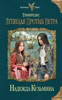Книга - Летящая против ветра. Надежда Михайловна Кузьмина - читать в ЛитВек