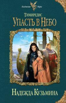 Книга - Упасть в небо. Надежда Михайловна Кузьмина - читать в ЛитВек