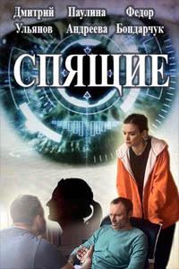 spyashchie-poster.jpg
