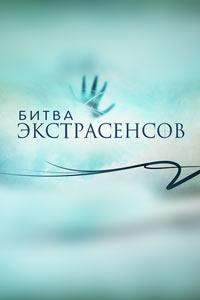 bitva-ekstrasensov-poster.jpg