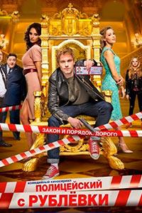policeyskiy-s-rublevki-poster.jpg