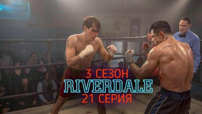 riverdale-3-season-21-seria-promo-728x410.jpg
