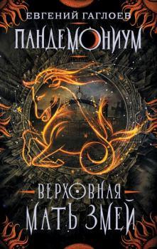 Книга - Верховная Мать Змей. Евгений Фронтикович Гаглоев - читать в ЛитВек