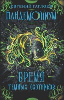 Книга - Время Темных охотников. Евгений Фронтикович Гаглоев - читать в ЛитВек