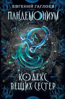 Книга - Кодекс Вещих Сестер. Евгений Фронтикович Гаглоев - читать в ЛитВек