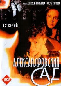 aleksandrovskiy-sad_1537909305.jpg