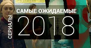 top-5-serialov-2018-goda-300x160.jpg
