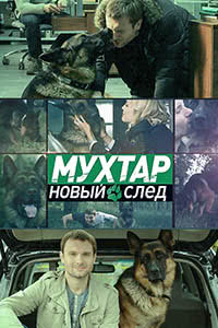 mukhtar-novyy-sled-poster.jpg