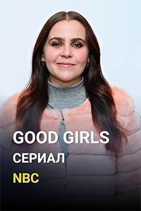 good-girls-poster.jpg