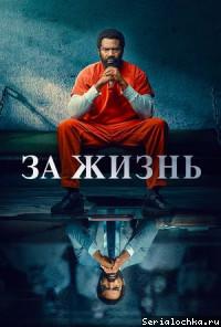 za-zhizn_serialochka_576.jpg