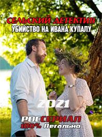 selskij-detektiv-6-ubijstvo-na-ivana-kupalu.jpeg