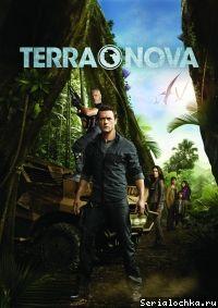 terra-nova_serialochka_12.jpg