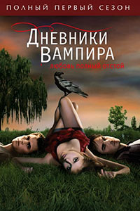 the-vampire-diaries-poster.jpg