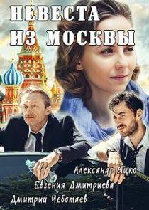 nevesta-iz-moskvy_1538632911.jpg