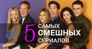 top-5-sitcoms-alltime-og-300x160.jpg