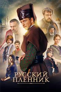 russkiy-plennik-poster.jpg