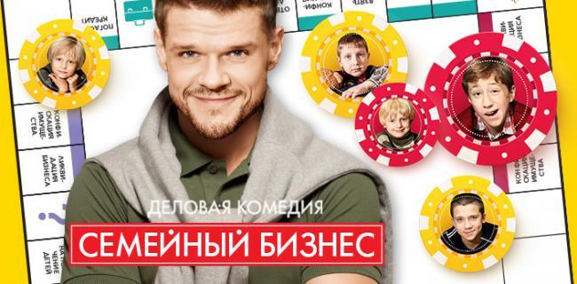 semeyniy-biznes-3-sezon.jpg