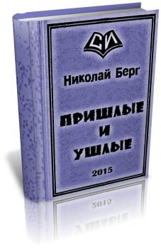 Книга - Пришлые и ушлые. Николай Берг (Dok) - читать в ЛитВек