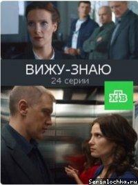 vizhu-znayu_serialochka_19.jpg