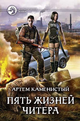 Pyat-ZHiznej-CHitera-1.jpg