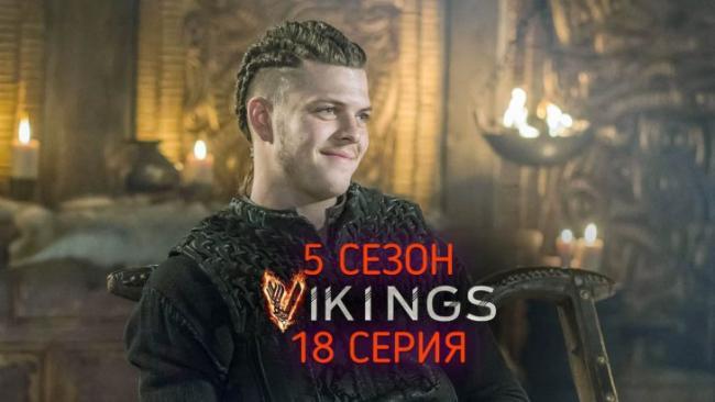 vikings-5-season-18-seria-promo-728x410.jpg