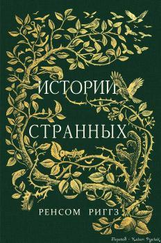 Книга - Истории странных (неофициальный перевод, с иллюстрациями). Ренсом Риггз - читать в ЛитВек