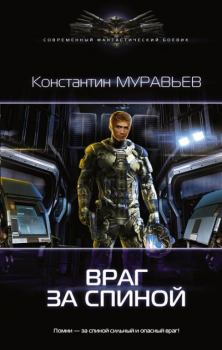 Книга - Враг за спиной. Константин Николаевич Муравьёв - читать в ЛитВек