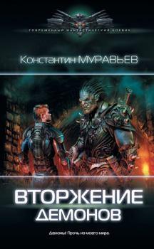 Книга - Вторжение демонов. Константин Николаевич Муравьёв - читать в ЛитВек