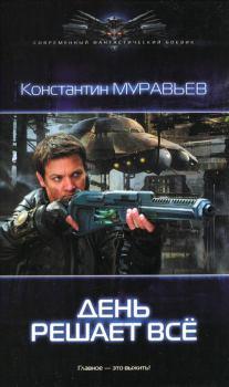 Книга - День решает все. Константин Николаевич Муравьёв - читать в ЛитВек